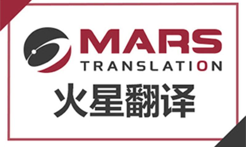 深圳翻译公司的翻译原则是什么