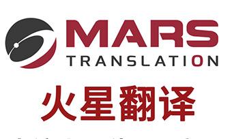 火星翻译公司